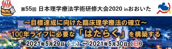 第55回日本理学療法学術研修大会2020 inおおいた