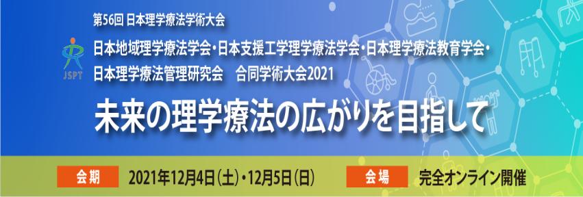日本地域・支援工学・教育理学療法学会合同学術大会2021