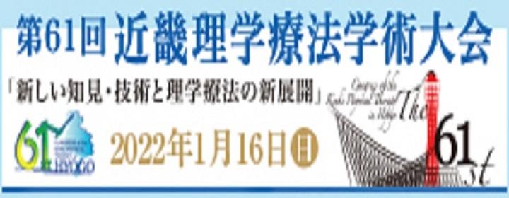 第61回近畿理学療法学術大会