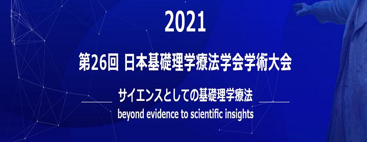 第26回日本基礎理学療法学会学術大会